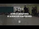 Алексей Карпенко и Алиса Доценко | Leto Dance Camp | Школа танцев «Без правил»