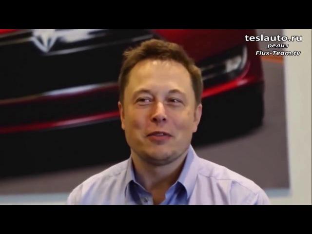 Илон Маск дает советы предпринимателям |04.04.2014| (На русском)