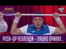 Push-Up Челлендж - Ляшко принял эстафету от Кличко | Квартал 95
