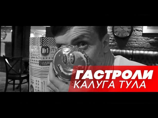 Импровизация на ТНТ Калуга и Тула Гастроли Закулисье