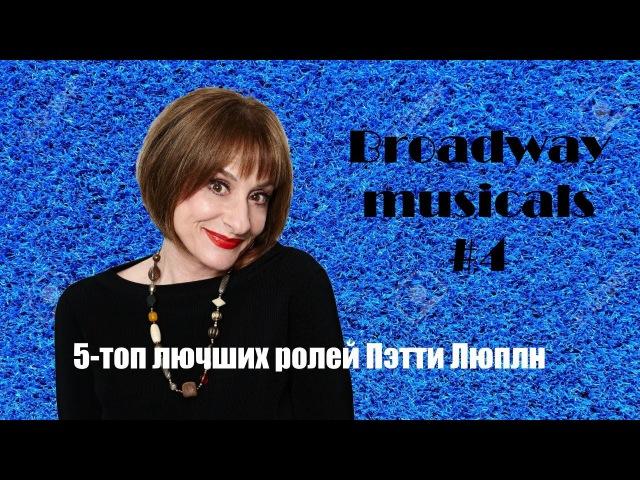 Broadway musicals 3 5 топ лучших ролей Пэтти Люпон