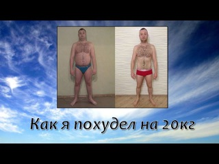 Как похудеть килограммов на 20