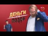Деньги или позор: Тимур Батрутдинов