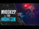 ДОТА 2 ИНВОКЕР ТОП МОНТАЖ 7.08 TOP MONTAGE DOTA 2 INVOKER 7.08