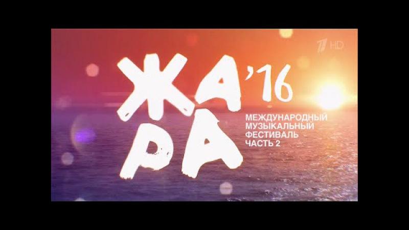 Международный музыкальный фестиваль «Жара» в Баку 30.07.2016 г. Часть 2.