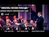 Праздничный концерт Любовь!Весна!Победа! Духовой оркестр Ставропольского Дворца культуры и спорта