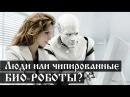 Люди или чипированные био-роботы? ЭЛЕКТРОННЫЙ КОНЦЛАГЕРЬ: ОТ ПРИВАТИЗАЦИИ ДО ЧИ ...