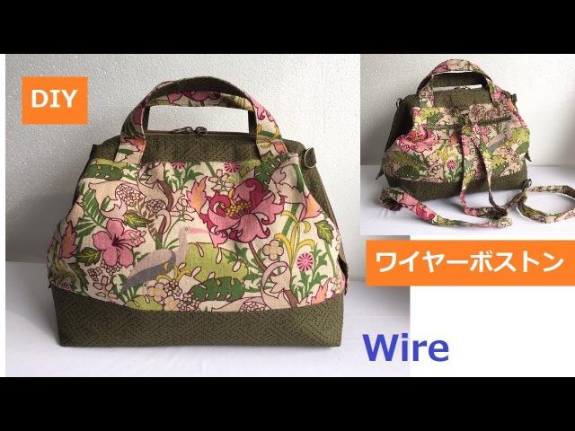 DIY ワイヤ-ボストンバッグ ショルダー、リュックにも travelling bag type 、pattern