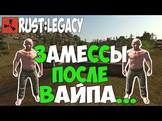 Rust legacy:ЗАМЕССЫ ПОСЛЕ ВАЙПА.УНИЧТОЖЕНИЕ Б*МЖЕЙ...RUST KING!)