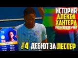 ДЕБЮТ ЗА ЛЕСТЕР | АЛЕКС ХАНТЕР | ИСТОРИЯ FIFA 17 | #4 (РУССКАЯ ОЗВУЧКА)