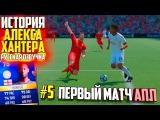 РЕАЛ МАДРИД и ПЕРВЫЙ МАТЧ АПЛ | АЛЕКС ХАНТЕР | ИСТОРИЯ FIFA 17 | #5 (РУССКАЯ ОЗВУЧКА)
