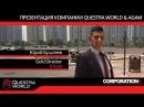 Юрий Бушлеев Презентация компании Questra World Agam 08 09 2017