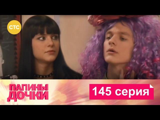 Папины дочки | Сезон 7 | Серия 145