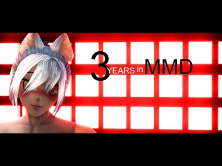 【MMD】I Love You, My One and Only【3 YEARS MMD】