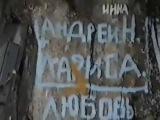 Егор Летов, Чёрный Лукич Горный Алтай (15.09.1996)