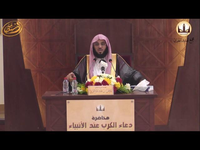 10 ключей для избавления от трудностей и бед Шейх 'Аид аль Карни