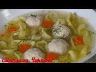 Суп с Домашней Лапшой и Куриными Клецками. Нереально Вкусный!!!