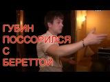 Андрей Губин и Юлия Беретта поссорились на шоу