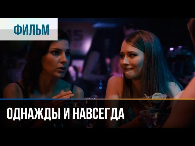 Однажды и навсегда - Мелодрама | Фильмы и сериалы - Русские мелодрамы