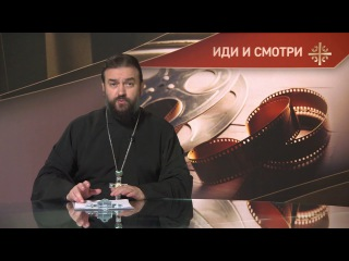 Иди и смотри: Феликс Соболев - «Я и другие» [Святая правда]