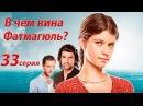В ЧЕМ ВИНА ФАТМАГЮЛЬ 33 серия Турецкий сериал на русском