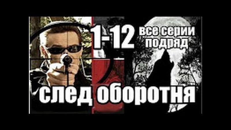 След оборотня 1- 12 все серии подряд детектив,боевик,криминальный сериал