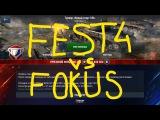Турнир FEST4 vs FOKUS - Золотая долина  WOT Blitz FEST4