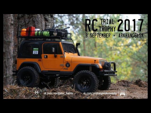 RC TRIAL TROPHY 2017