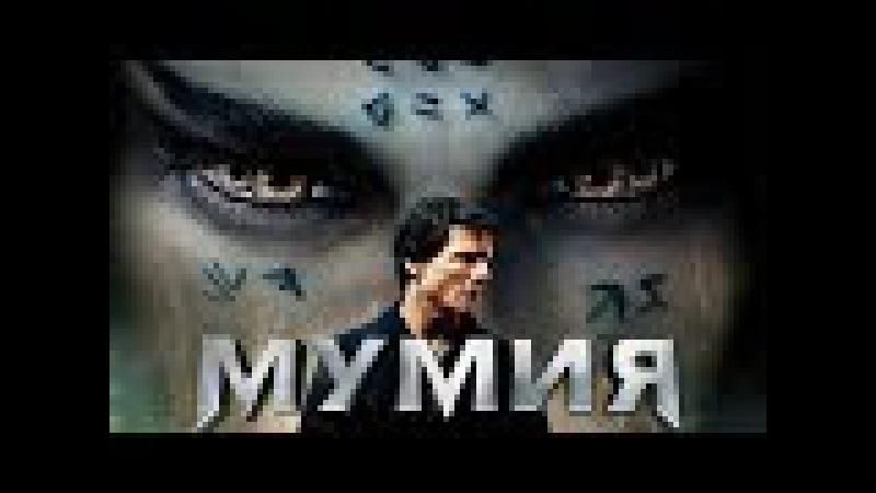 Мумия 2017 Полный фильм смотреть онлайн на русском » Freewka.com - Смотреть онлайн в хорощем качестве