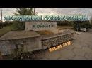 Заброшенная грязелечебница Мойнаки Крым 2017 крымнаш