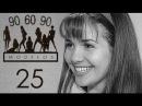 Сериал МОДЕЛИ 90-60-90 с участием Натальи Орейро 25 серия