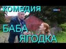 смотреть фильм БАБА ЯГОДКА ОПЯТЬ про деревню КЛАССНАЯ КОМЕДИЯ