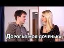 Фильм,Дорогая моя доченька,серии 1-2,мелодрама,в ролях,Евгения Лоза, Иван Жидков