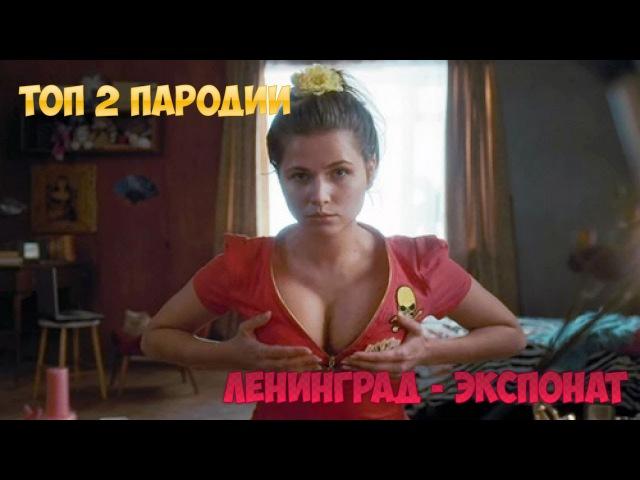 Ленинград - ЭКСПОНАТ | Топ 2 пародии На лабутенах нах