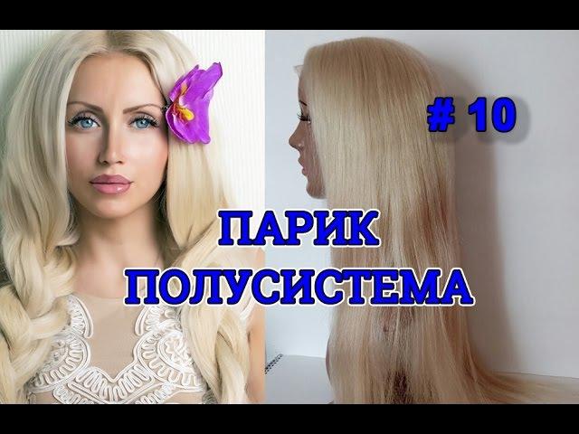 Натуральный парик блонд — 🏃 Система волос. На сетке парик купить в Украине