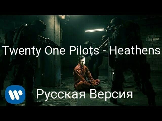"""Twenty One Pilots - Heathens"" [Suicide Squad OST] / ""Безбожники на Русском Языке"