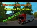 18 ●ETS 2●Южный регион 6.5 Рус Мап1.7.3●Рейс на Саратов .