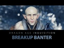 Cinematic Breakup Banter Cole Solas Dragon Age Inquisition Romance