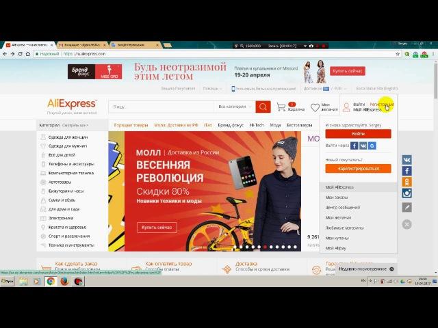 Как Правильно Зарегистрироваться на AliExpress