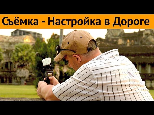 Sony X3000 / Опыт использования / Настройки / Что брать в путешествие / Аксессуары для Экшн-Камеры