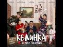 Жана казакша кино Келинка тоже человек с 23 февраля/ тараз кино в описании 👇👇...