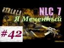 Прохождение. Сталкер. НЛС 7. Я Меченный(полная версия). Часть 42. Шкуры для Ореха и М110.