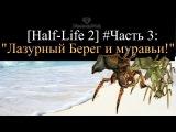 Half-Life 2 #Часть 3 Лазурный берег и муравьи! 1030 Мск