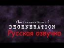 Resident Evil: Degeneration. Рождение Вырождения. Русская озвучка.