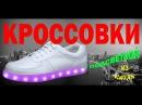 Видео обзор кроссовки с алиэкспресс с подсветкой