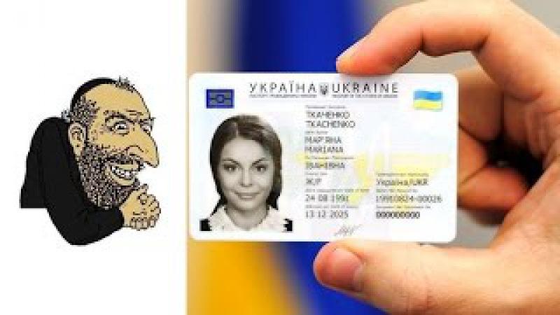 ID карта в Украине - это жесткое рабство и гибель Души » Freewka.com - Смотреть онлайн в хорощем качестве