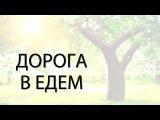ДОРОГА В ЕДЕМ - АЛЕКСАНДР КОЗЛОВ