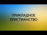 ПРИКЛАДНОЕ ХРИСТИАНСТВО - АЛЕКСАНДР КОЗЛОВ
