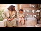 ЧТО ГОВОРИЛ ИИСУС - АЛЕКСАНДР КОЗЛОВ