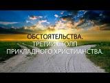 ОБСТОЯТЕЛЬСТВА. ТРЕТИЙ СТОЛП ПРИКЛАДНОГО ХРИСТИАНСТВА - АЛЕКСАНДР КОЗЛОВ